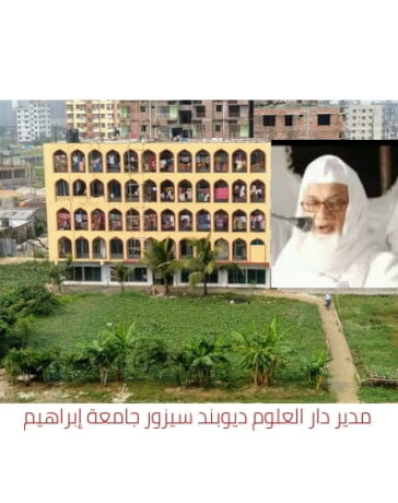 مدير دار العلوم ديوبند سيزور جامعة إبراهيم
