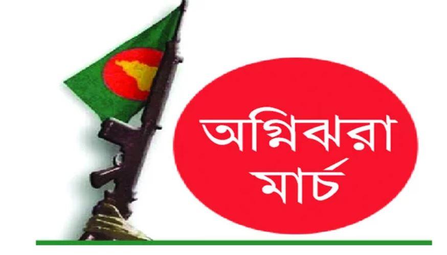 حرب استقلال بنگلادش المعرفة 5
