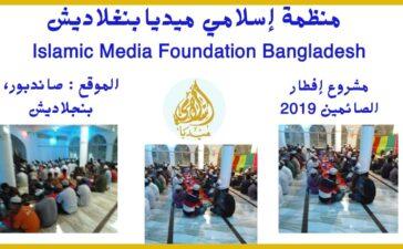 بنجلاديش : مؤسسة إسلامي ميديا توزع الإفطار بين 450 صائما في صاندبور